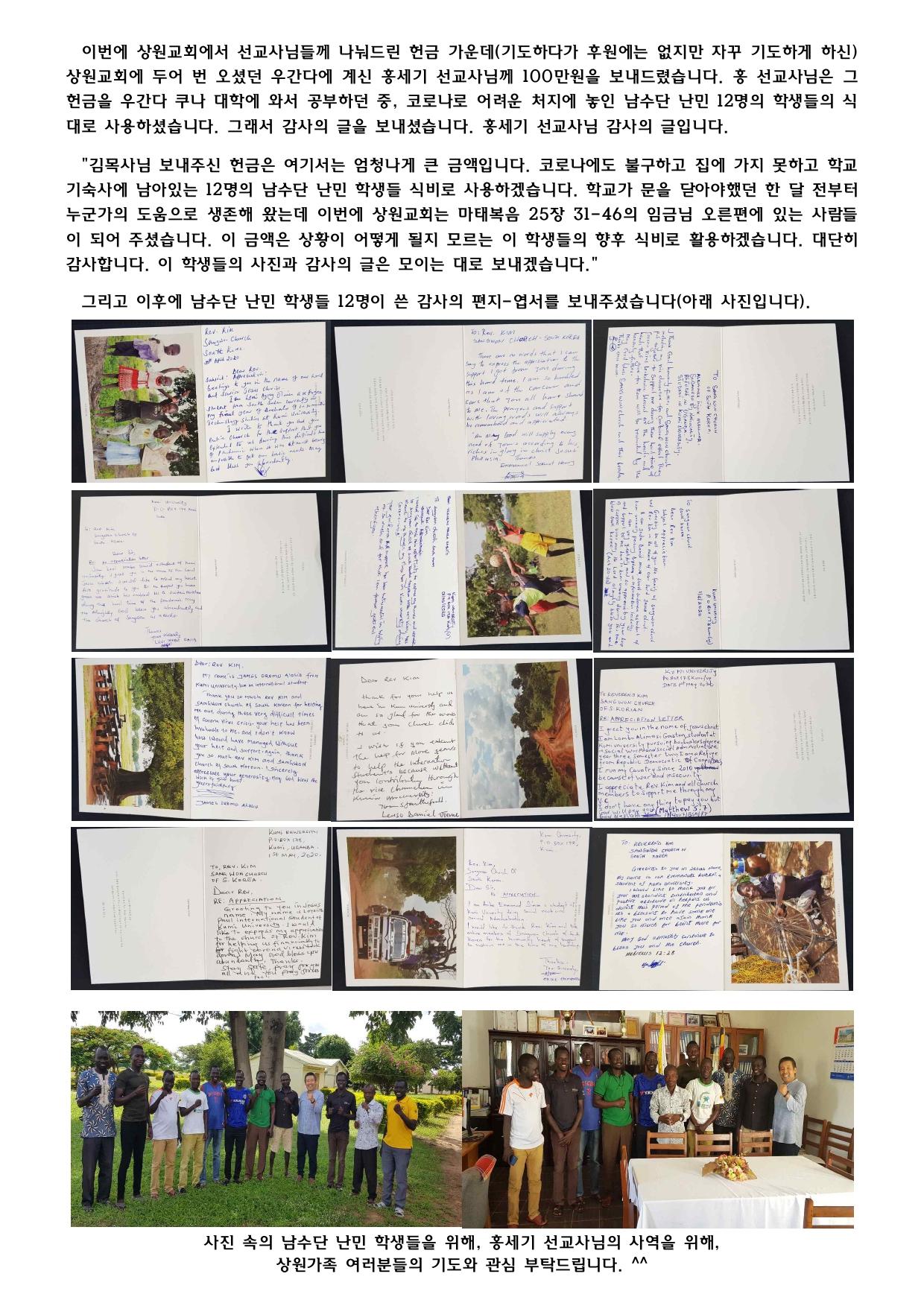 남수단 난민 학생들 편지.jpg